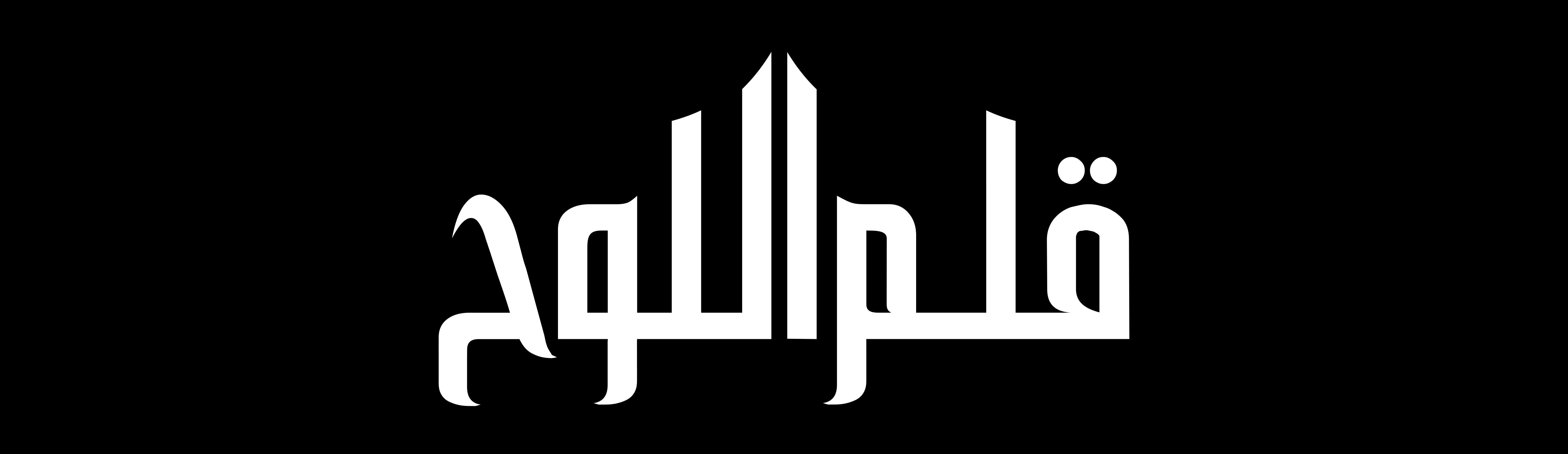 Klam Ellouh – Meuble Tunisie